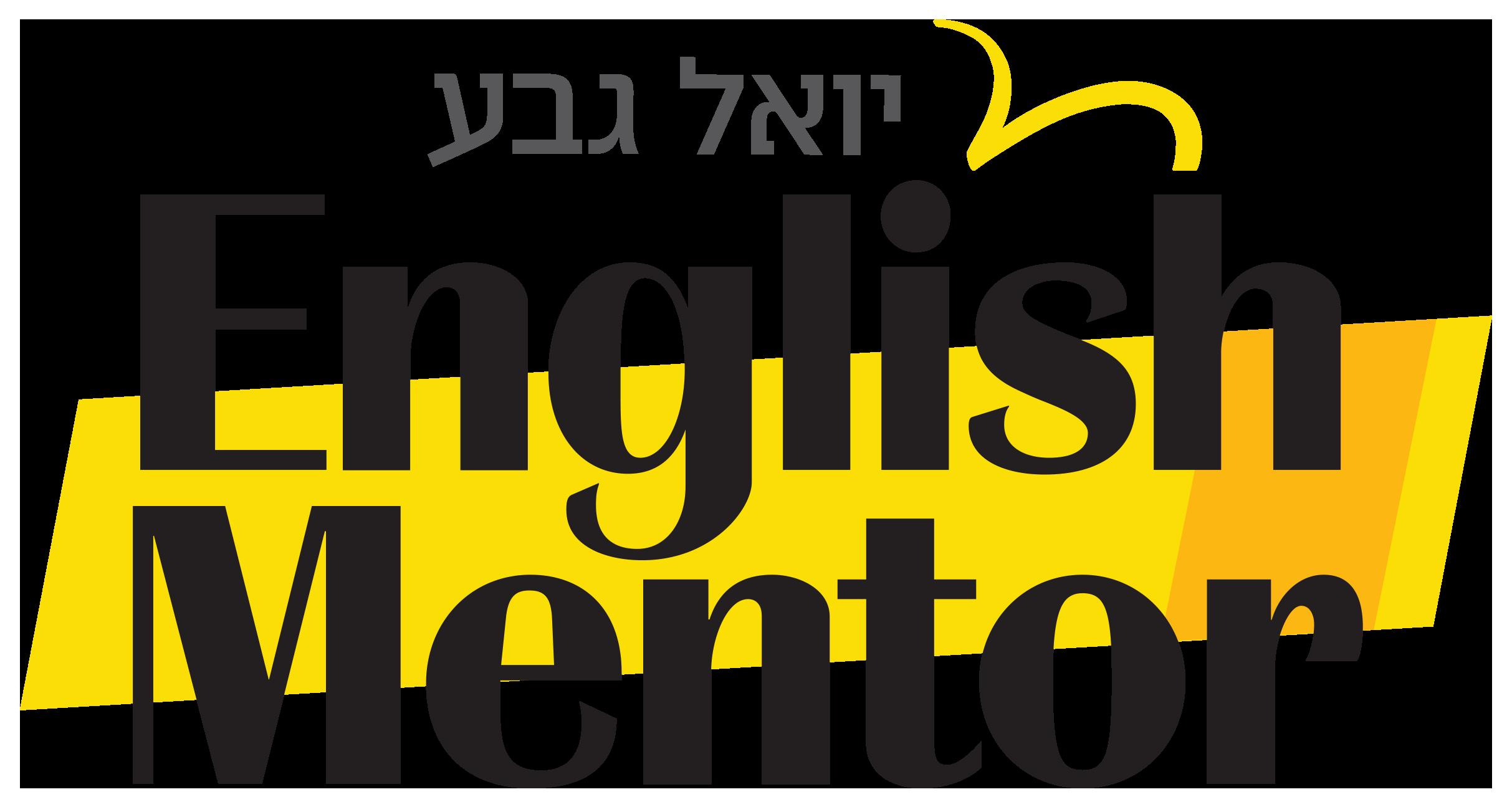 אנגלית מדוברת ביואל גבע